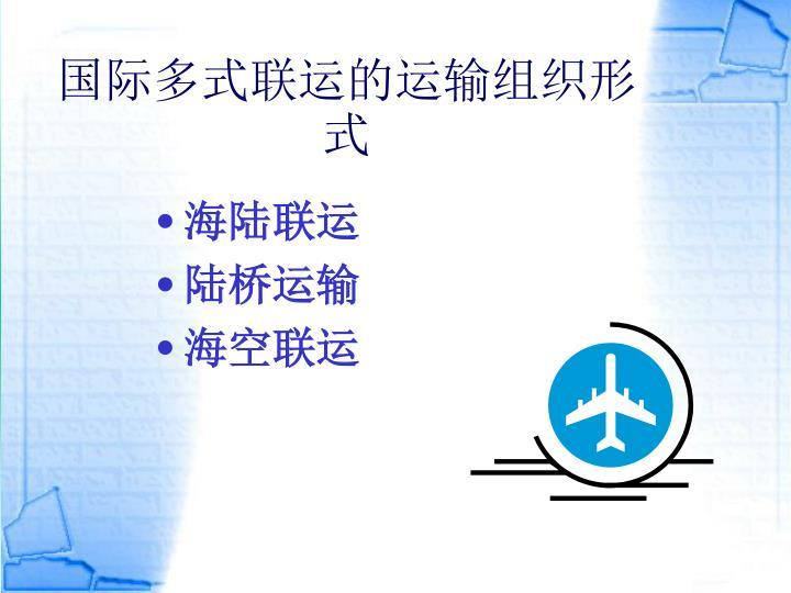 国际多式联运的运输组织形式