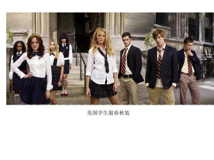 美国学生服春秋装