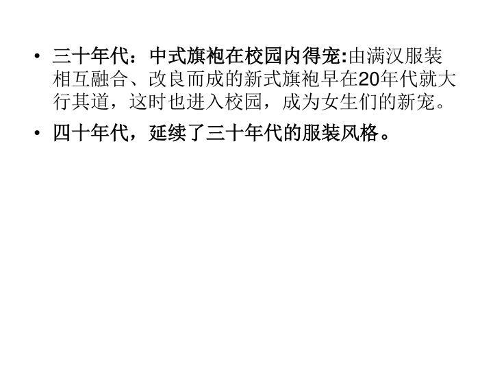三十年代:中式旗袍在校园内得宠