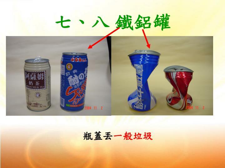 七、八 鐵鋁罐