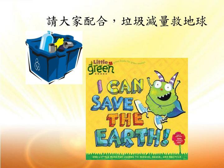 請大家配合,垃圾減量救地球