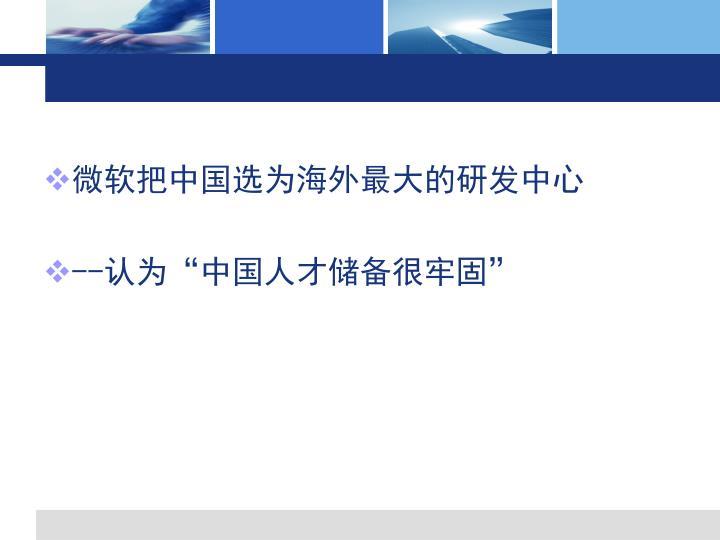 微软把中国选为海外最大的研发中心
