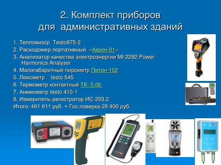 2.Комплект приборов для административных зданий