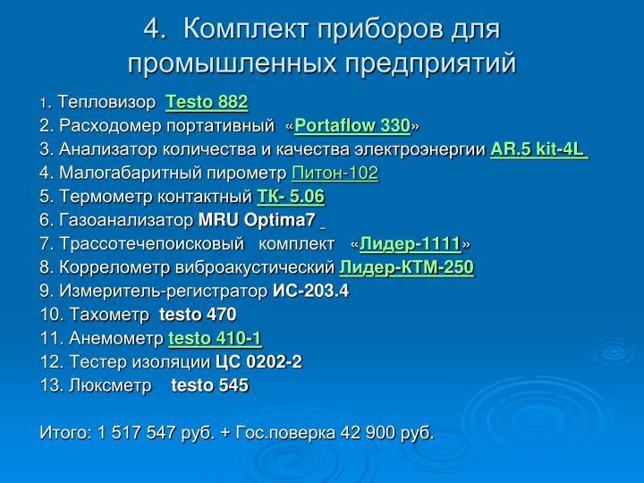 4. Комплект приборов для промышленных предприятий