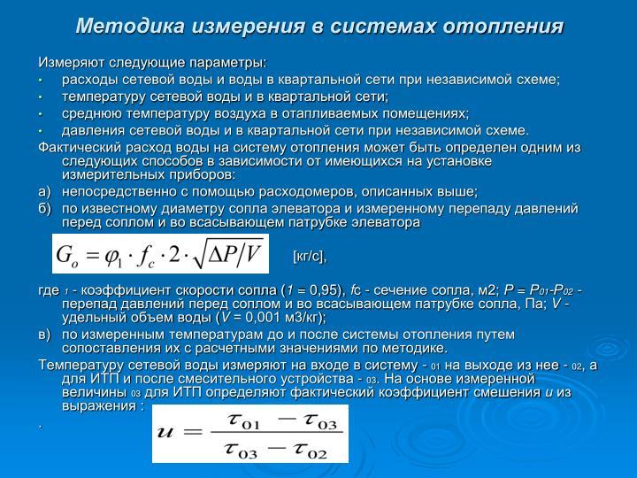Методика измерения в системах отопления