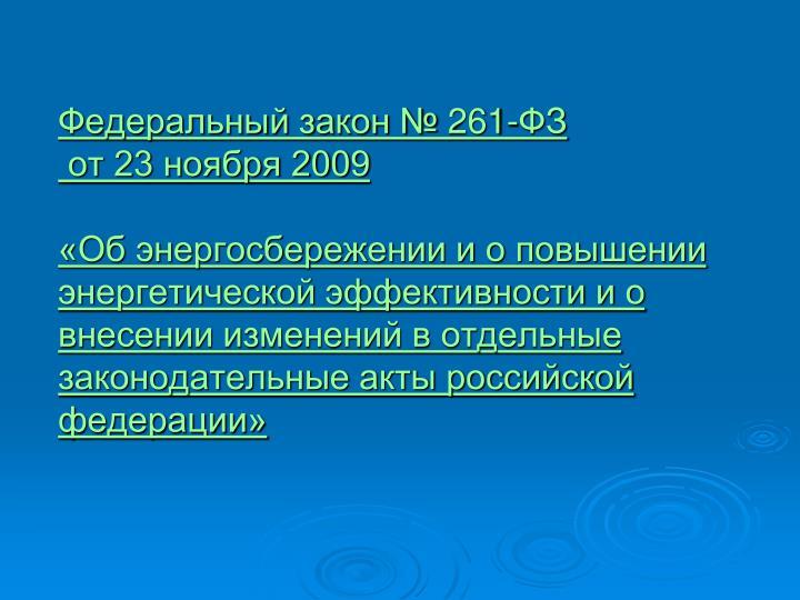 Федеральный закон №261-ФЗ