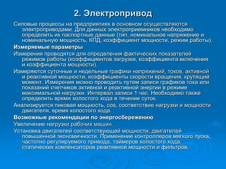 2. Электропривод