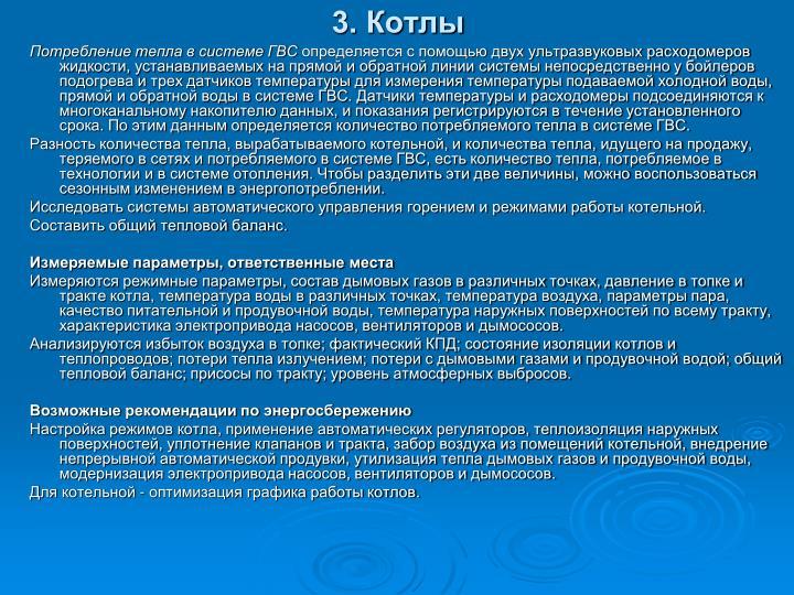 3. Котлы