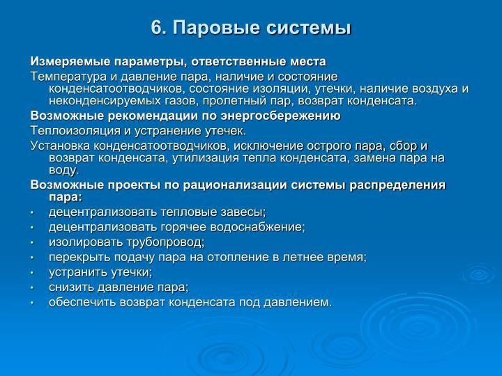 6. Паровые системы