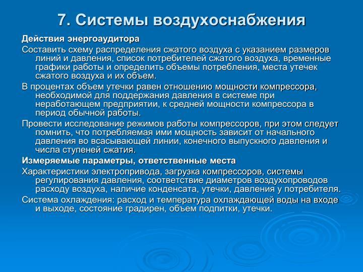 7. Системы воздухоснабжения