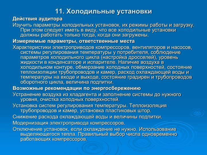11. Холодильные установки
