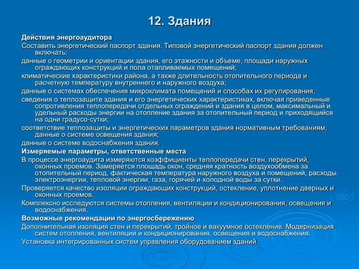 12. Здания