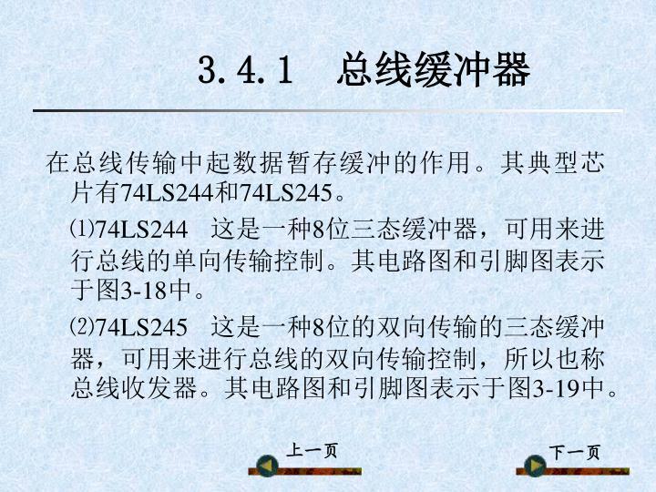 3.4.1  总线缓冲器