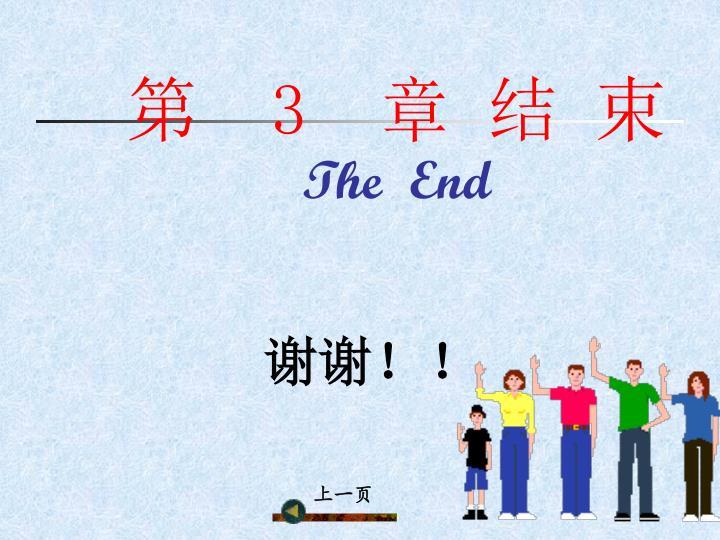 第  3  章 结 束