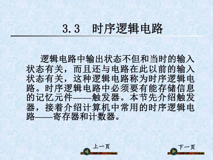 3.3  时序逻辑电路