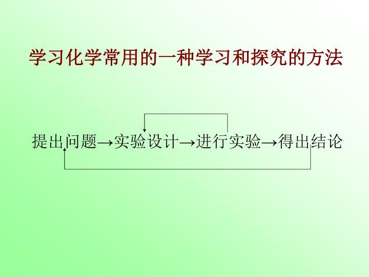 学习化学常用的一种学习和探究的方法