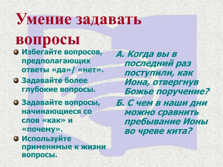 Используйте применимые к жизни вопросы