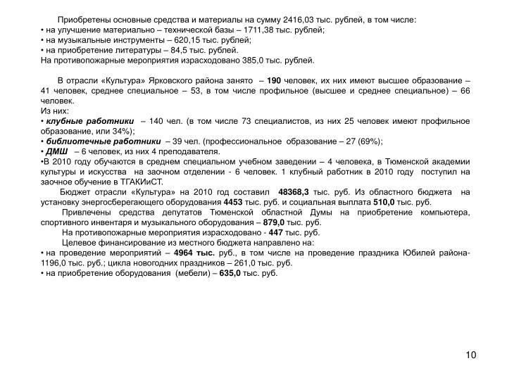 Приобретены основные средства и материалы на сумму 2416,03 тыс. рублей, в том числе: