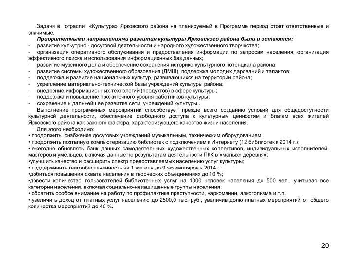 Задачи в  отрасли  «Культура» Ярковского района на планируемый в Программе период стоят ответственные и значимые.