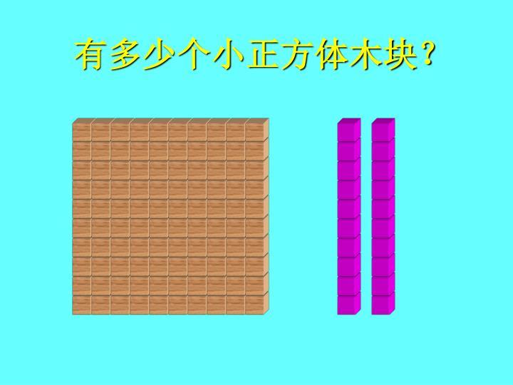 有多少个小正方体木块?