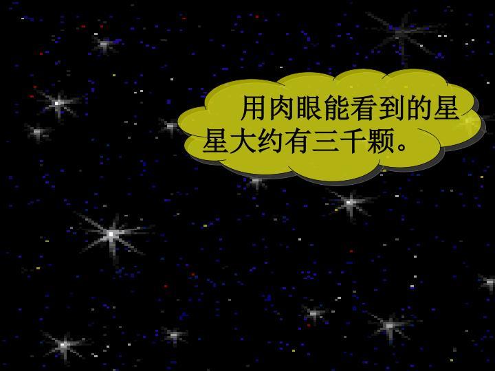 用肉眼能看到的星星大约有三千颗。