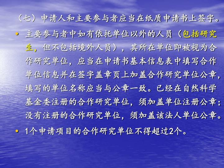 (七)申请人和主要参与者应当在纸质申请书上签字。