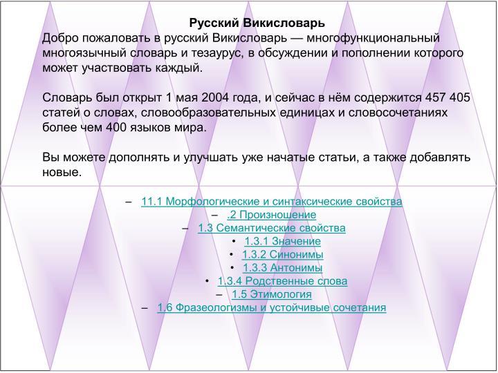 Русский Викисловарь