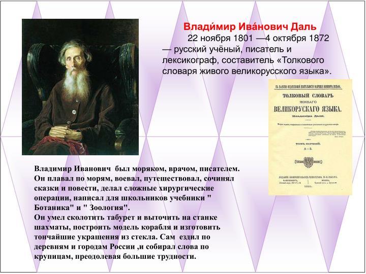 Влади́мир Ива́нович Даль