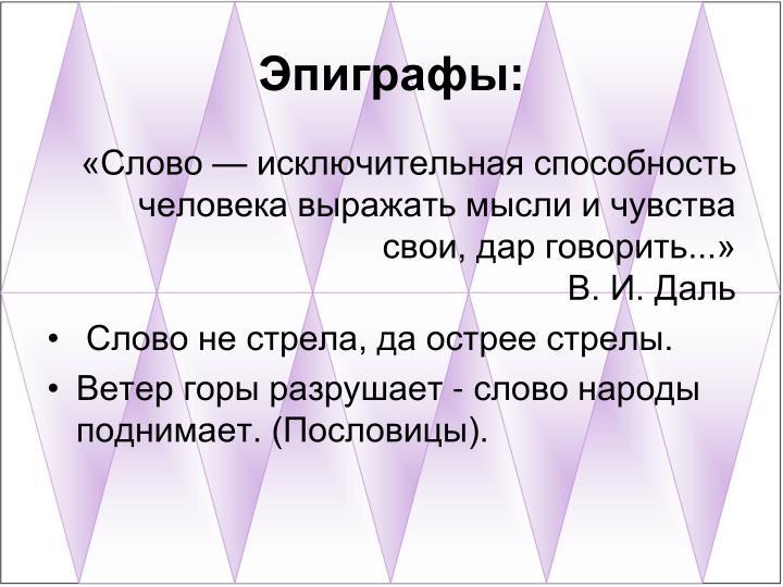 Эпиграфы: