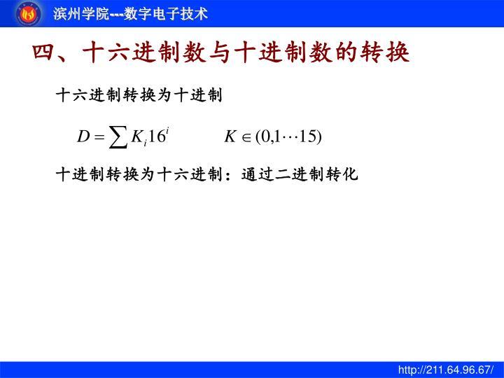 四、十六进制数与十进制数的转换