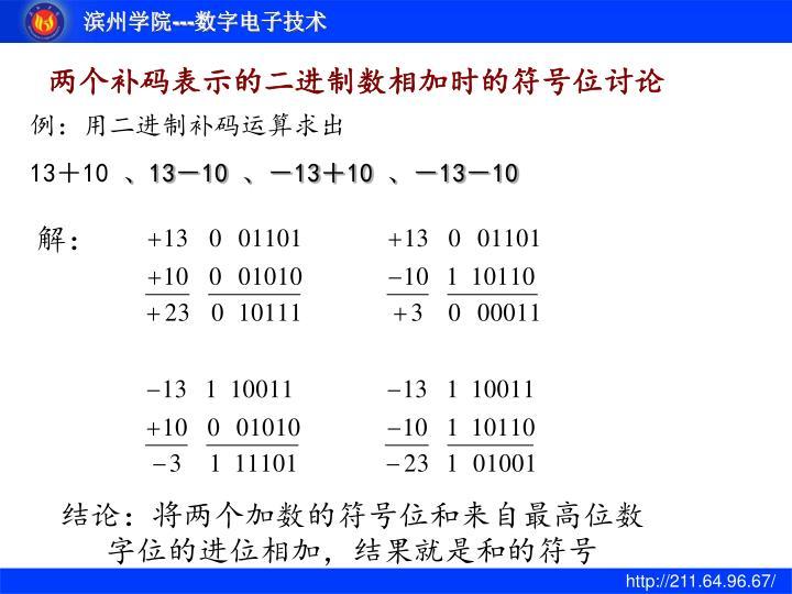 两个补码表示的二进制数相加时的符号位讨论