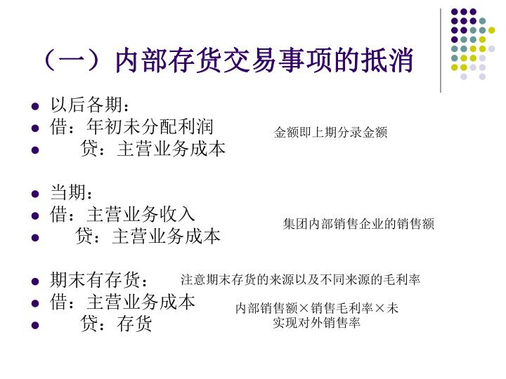 (一)内部存货交易事项的抵消