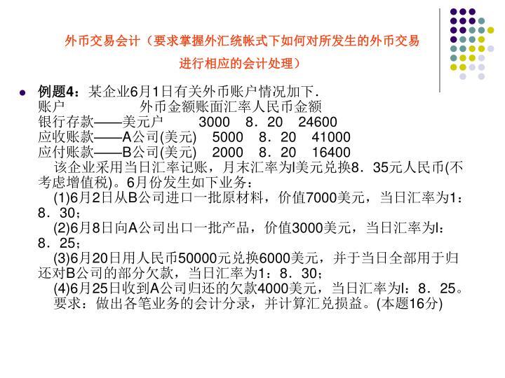 外币交易会计(要求掌握外汇统帐式下如何对所发生的外币交易