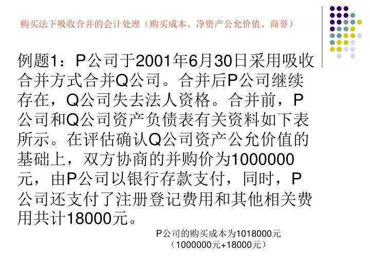 购买法下吸收合并的会计处理(购买成本、净资产公允价值、商誉)