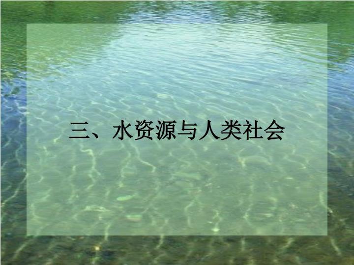 三、水资源与人类社会