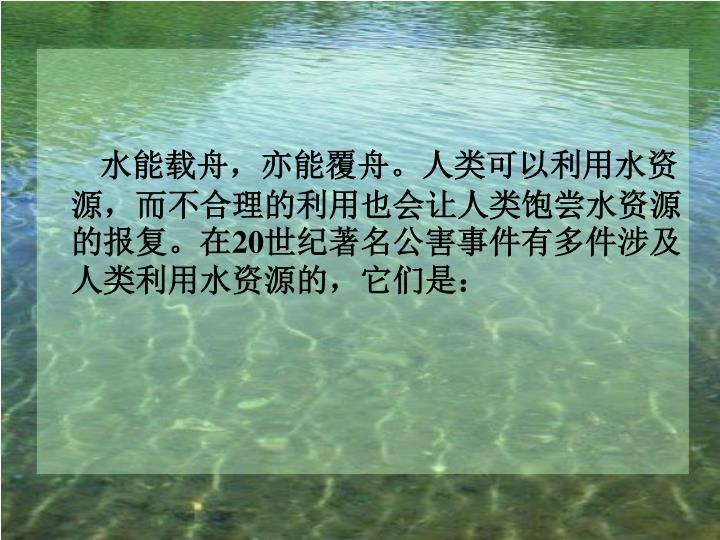 水能载舟,亦能覆舟。人类可以利用水资源,而不合理的利用也会让人类饱尝水资源的报复。在