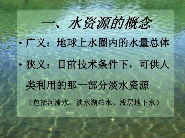 一、水资源的概念