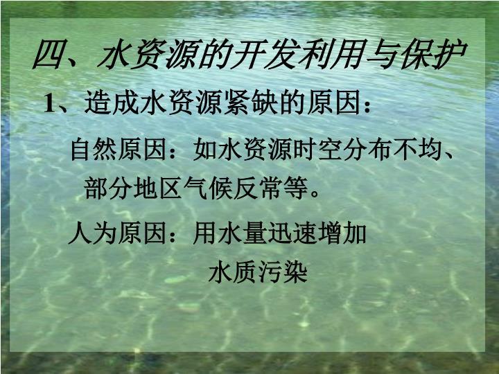 四、水资源的开发利用与保护