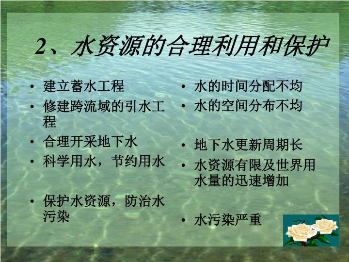 建立蓄水工程