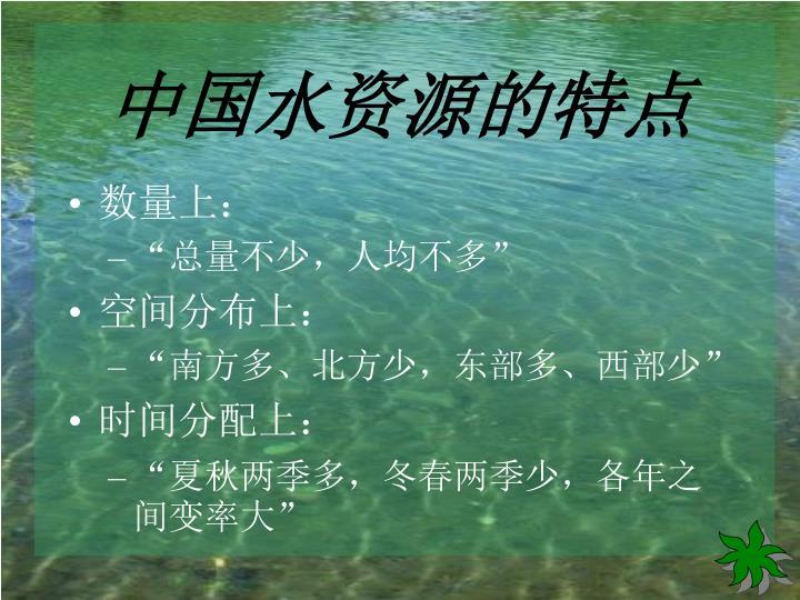 中国水资源的特点