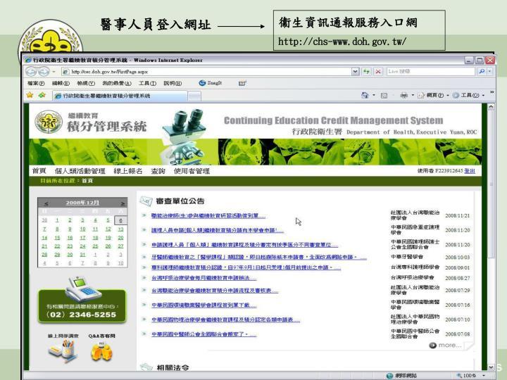 衞生資訊通報服務入口網