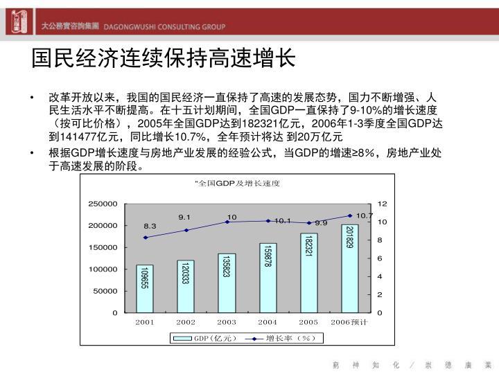国民经济连续保持高速增长