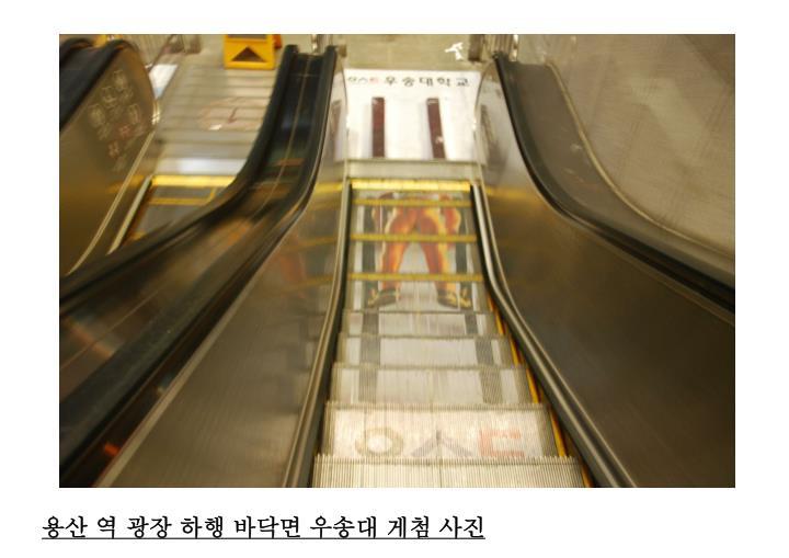 용산 역 광장 하행 바닥면 우송대 게첨 사진