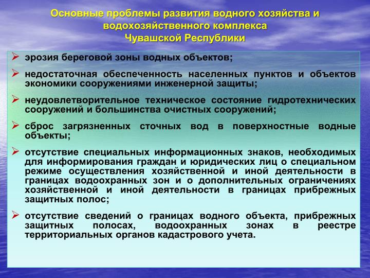 Основные проблемы развития водного хозяйства и водохозяйственного комплекса