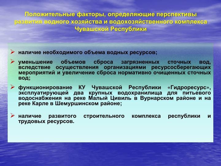 Положительные факторы, определяющие перспективы развития водного хозяйства и водохозяйственного комплекса