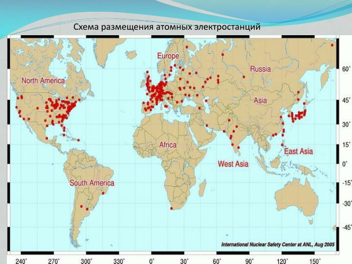 Схема размещения атомных электростанций