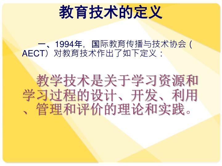 教育技术的定义