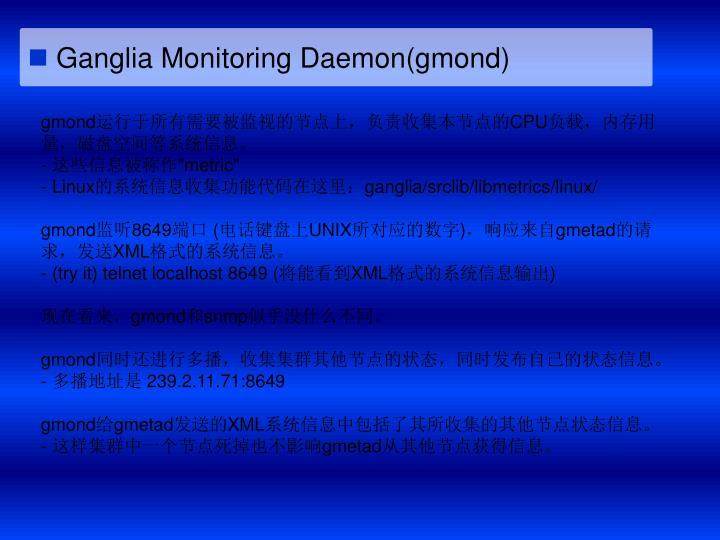 Ganglia Monitoring Daemon(gmond)