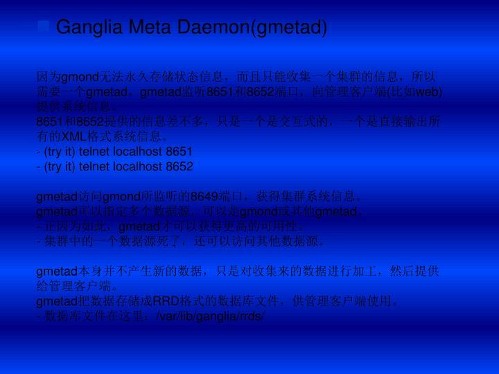 Ganglia Meta Daemon(gmetad)