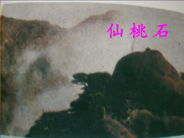 仙 桃 石